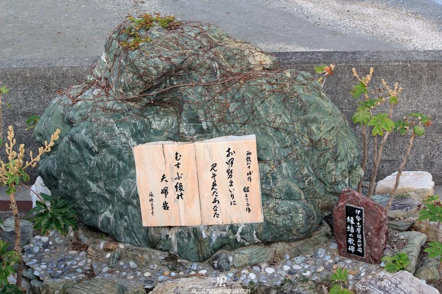 ise-meoto-iwa-rochers-maries-livre-dans-la-roche