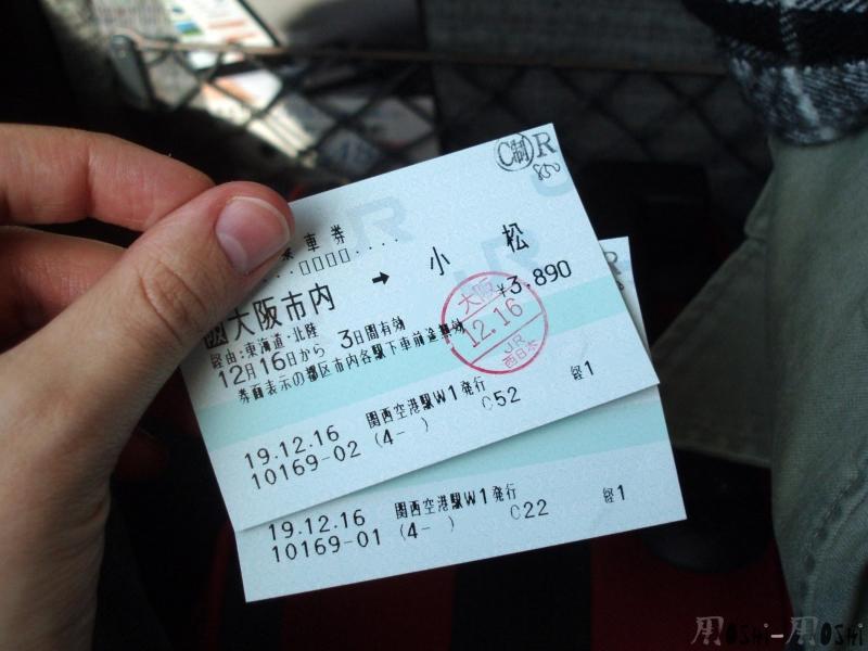 Ishikawa-decouverte-galerie-billets-komatsu