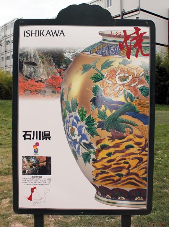 Paris-jardin-japonais-artisanat-ishikawa