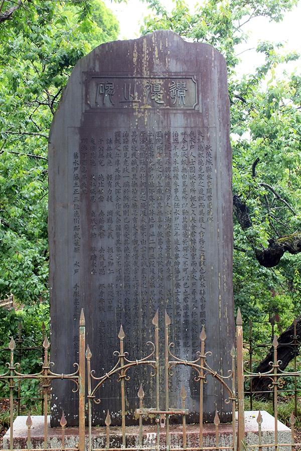jardin-japonais-kairaku-en-hauteurs-ancienne-plaque-gravee