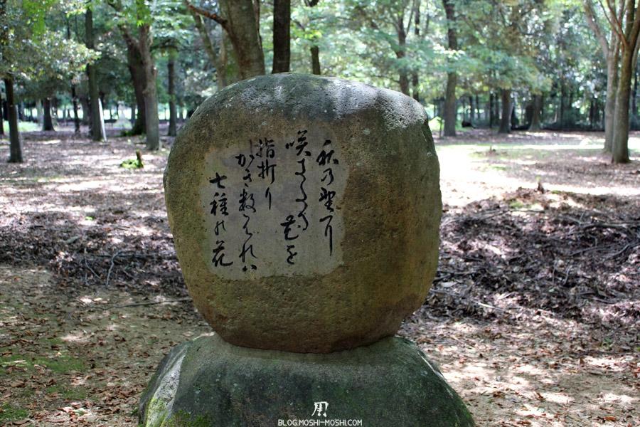 kasuga-taisha-Nara-pierre-ronde-caligraphy
