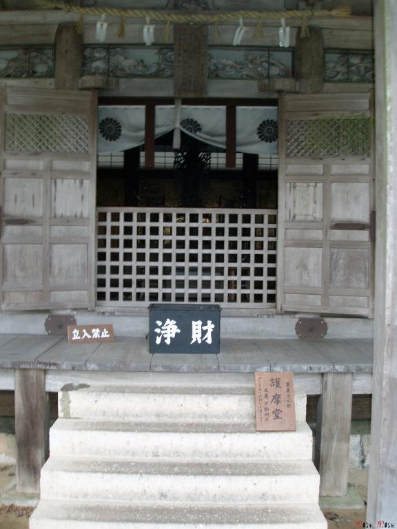 temple-natadera-Komatsu-prieres