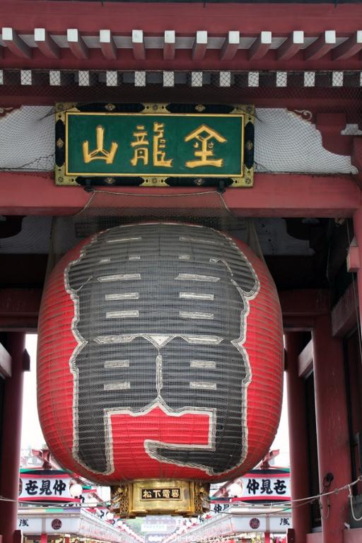 quartier-asakusa-Tokyo-temple-sensoji-kaminarimon-lanterne-rouge-gros-plan