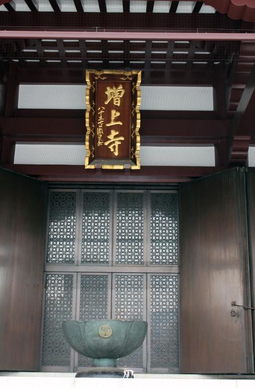 temple-zojoji-Tokyo-priere