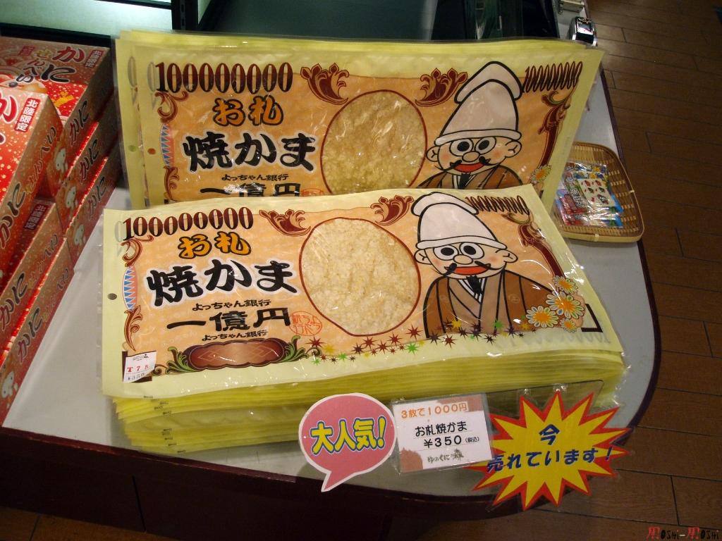 yunokuni-no-mori-100-millions-yens