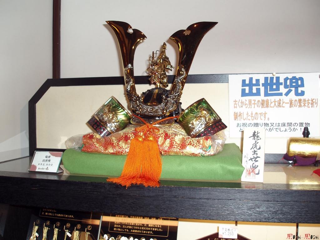 yunokuni-no-mori-armure-samurai-or