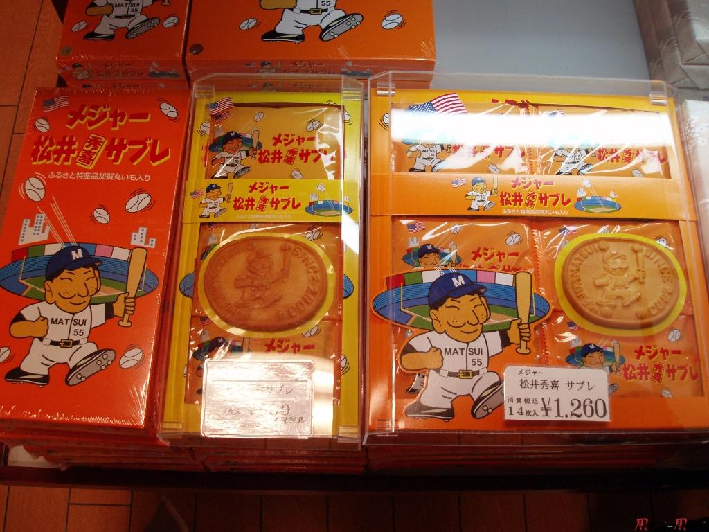 yunokuni-no-mori-friandises-baseball